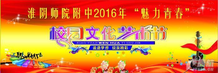 """淮阴师院附中2016年""""魅力青春""""校园文化艺术节开幕在即,欢迎全校师生"""